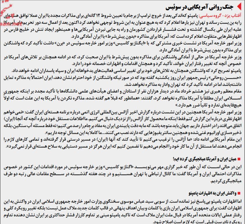 بين الصفحات الإيرانية: وساطة طوكيو المنتظرة فرصة لطهران، وهل يكون تصدير الدجاج بديلا لتصدير النفط؟! 1