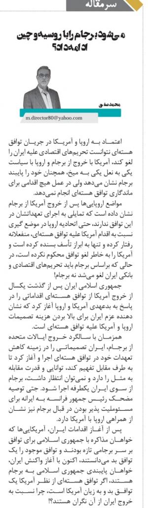 مانشيت إيران: أميركا متهمة بحادثة الناقلات ومحمد مُرسي ضحية الثقة بواشنطن 7