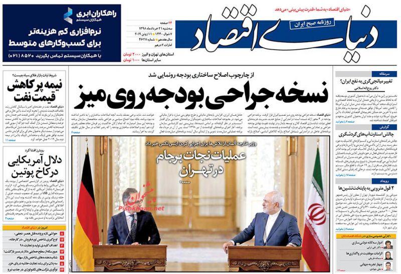 مانشيت طهران: ظريف يقود المقاومة الدبلوماسية وخطة لإصلاح الميزانية على الطاولة 4