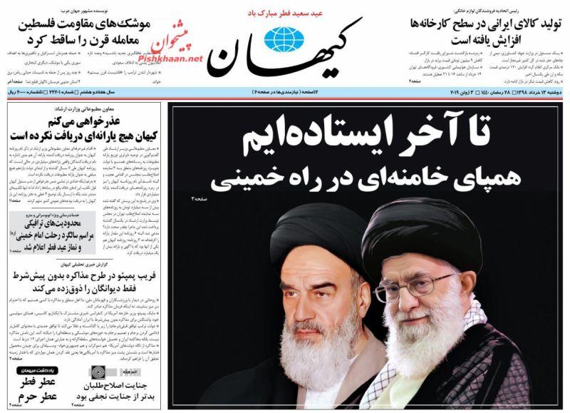 مانشيت طهران: التفاوض استمرار للضغط وواشنطن تتراجع! 2