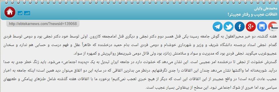 بين الصفحات الإيرانية: التحالفات العربية ضد طهران مستمرة... ومحامي نجفي يستبعد إعدامه 5