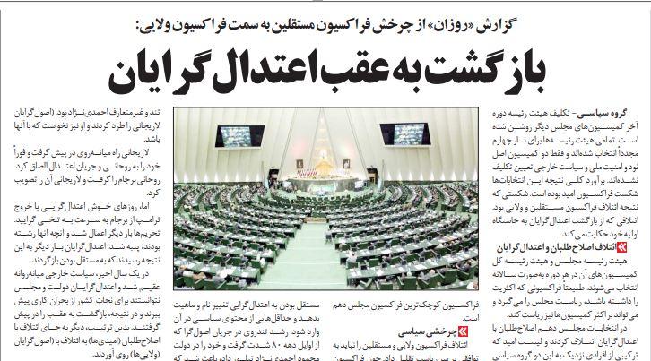 مانشيت إيران: اغتيال لرمز انتخاب شعب مصر... وارتداد المعتدلين لجذورهم 8