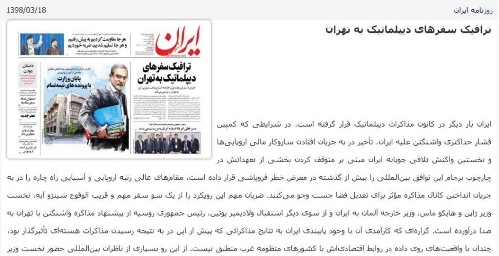 بين الصفحات الإيرانية: تأملات إيرانية بانخفاض التوتر بين طهران وواشنطن 1
