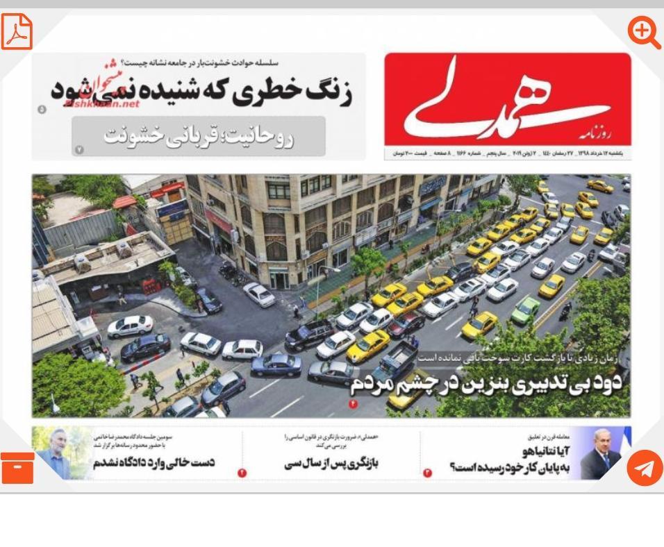 مانشيت طهران: الإستفتاء ليس خطاً أحمر 2