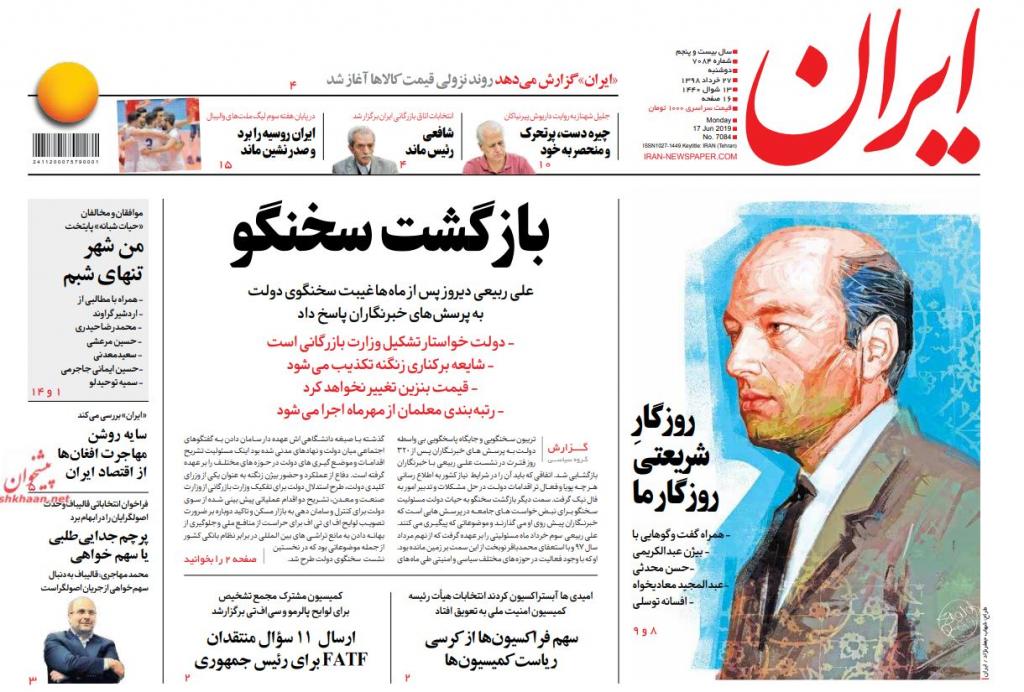 مانشيت إيران: اغتيال لرمز انتخاب شعب مصر... وارتداد المعتدلين لجذورهم 4