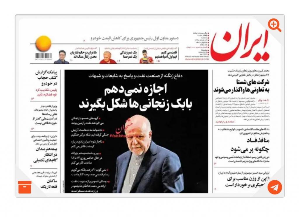 مانشيت طهران: صناعة البتروكيماويات غير قابلة للحظر 7