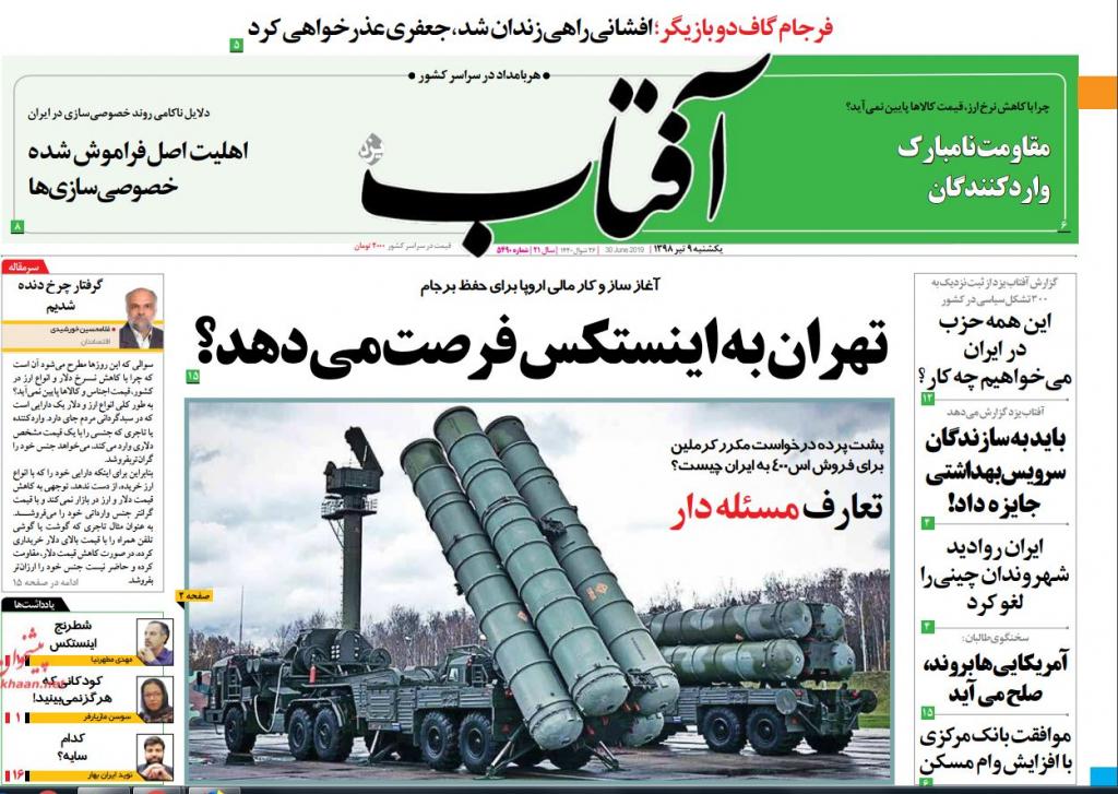 مانشيت إيران: ما هي الأهداف الروسية من عرض موسكو على طهران بيع منظومة S-400 الصاروخية؟ 2