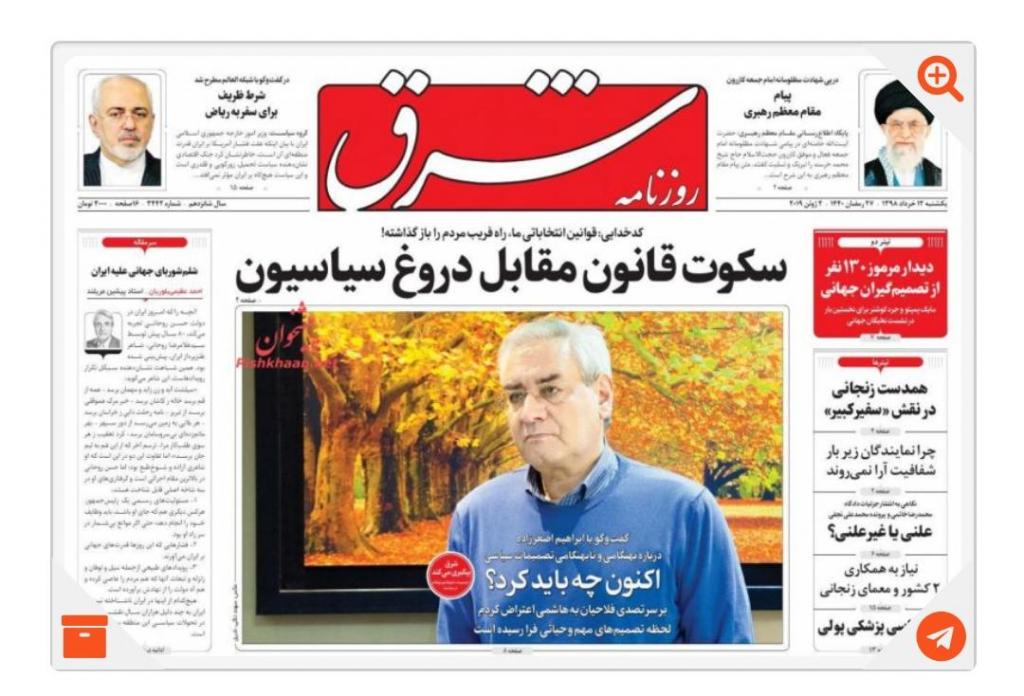 مانشيت طهران: الإستفتاء ليس خطاً أحمر 6