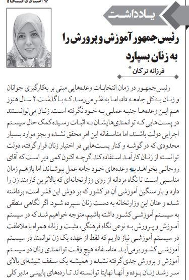 بين الصفحات الإيرانية: عقوبات أميركا تهدد الوساطة اليابانية والمناصب الوزارية في إيران 5