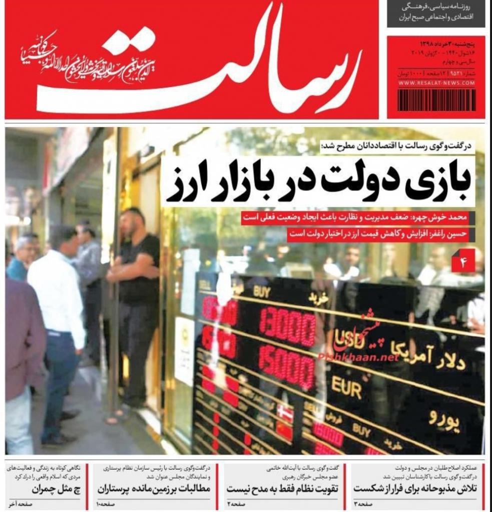 مانشيت إيران: زيارة أوروبية جماعية لإقناع طهران بالتنازل؟ 6