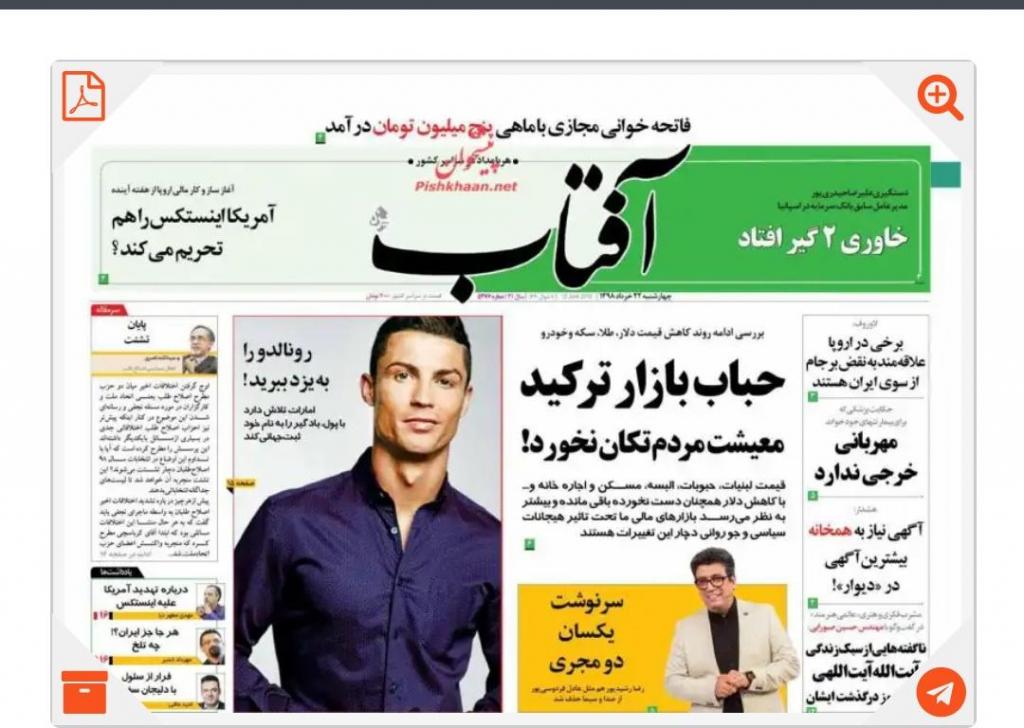 مانشيت إيران: السعودية تفشل في الحلول مكان إيران 3