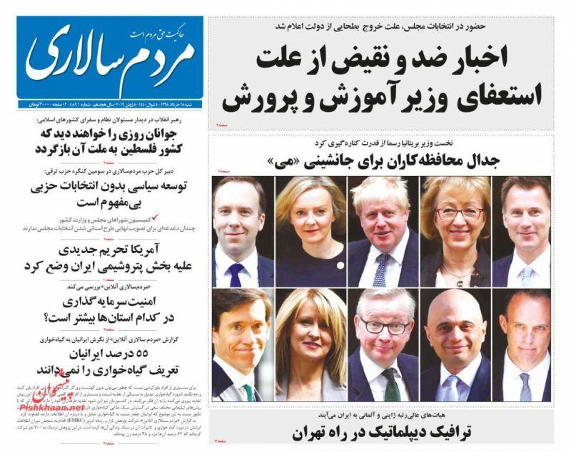 مانشيت طهران: طهران تستعد لاستقبال الضيوف والمرشد يحث على المقاومة 3
