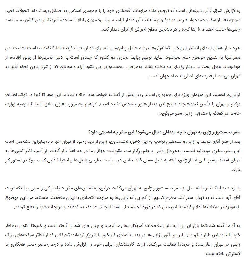 بين الصفحات الإيرانية: وساطة طوكيو المنتظرة فرصة لطهران، وهل يكون تصدير الدجاج بديلا لتصدير النفط؟! 3