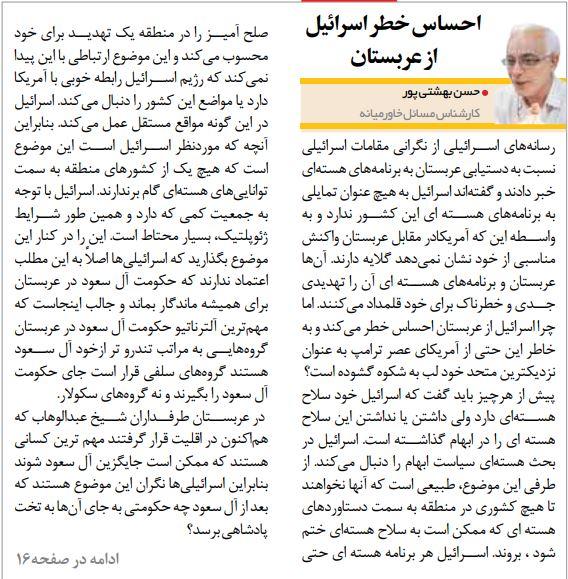 """بين الصفحات الإيرانية: هجوم لاذع على أوروبا سببه """"ماس"""" وإسرائيل قلقة من السعودية 3"""