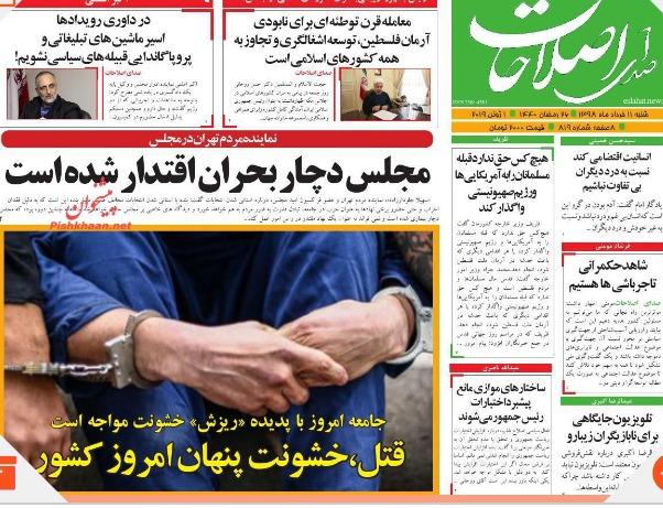 مانشيت طهران: صفقة القرن تتحول إلى مقاومة القرن 4
