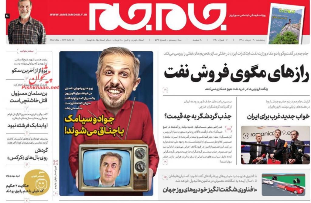 مانشيت إيران: زيارة أوروبية جماعية لإقناع طهران بالتنازل؟ 5