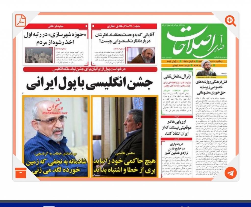 مانشيت طهران: عرض للعقوبات بقناع التفاوض 7