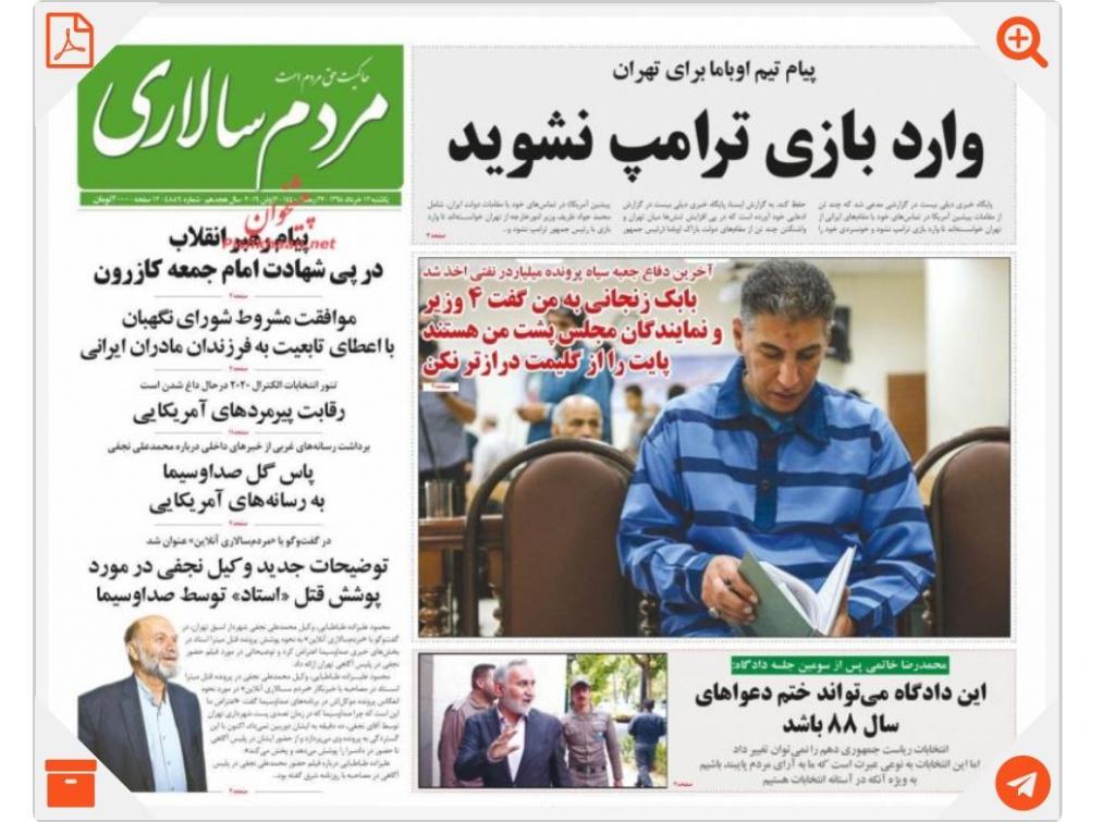 مانشيت طهران: الإستفتاء ليس خطاً أحمر 1