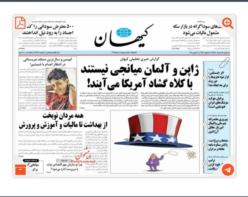 مانشيت طهران: صناعة البتروكيماويات غير قابلة للحظر 3