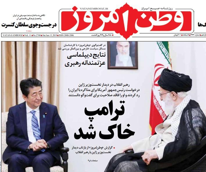 مانشيت إيران: طهران ليست ضالعة في حادثة بحر عُمان 2