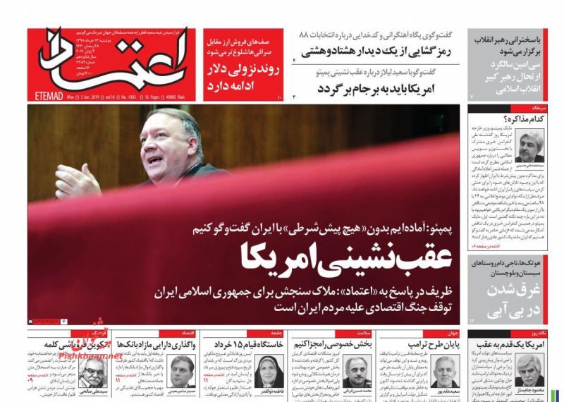 مانشيت طهران: التفاوض استمرار للضغط وواشنطن تتراجع! 6