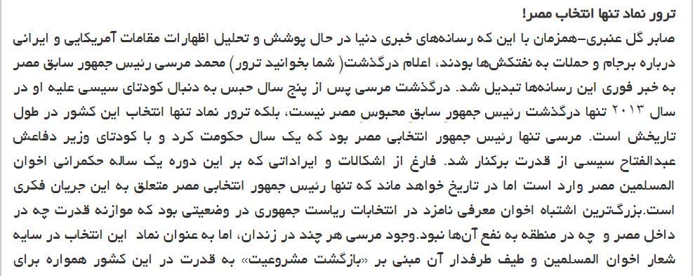 مانشيت إيران: اغتيال لرمز انتخاب شعب مصر... وارتداد المعتدلين لجذورهم 6