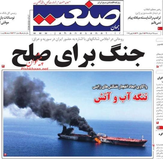 مانشيت إيران: طهران ليست ضالعة في حادثة بحر عُمان 1