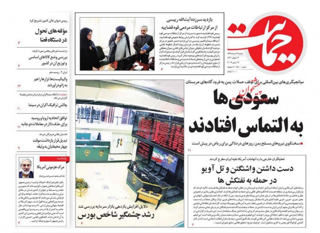 مانشيت إيران: طهران لم تهِن زائرها الياباني... وخصومها ضالعون في حادثة خليج عمان 4