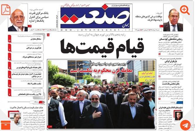مانشيت طهران: صفقة القرن تتحول إلى مقاومة القرن 5