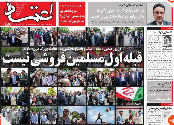 مانشيت طهران: صفقة القرن تتحول إلى مقاومة القرن 6