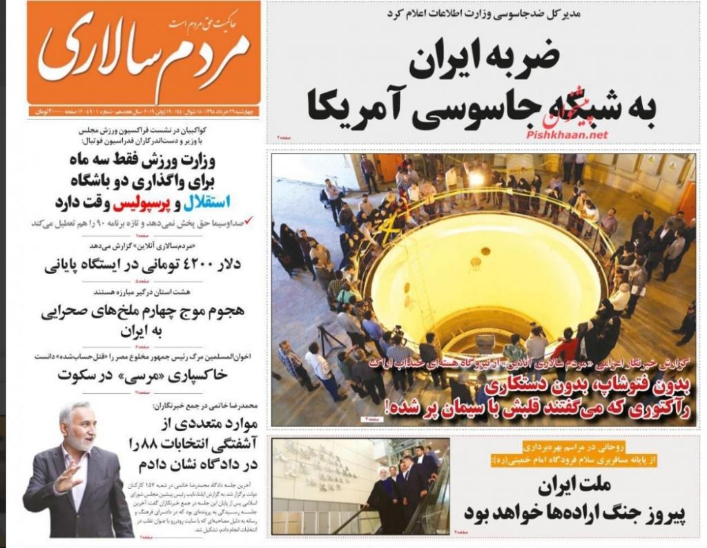 مانشيت إيران: أميركا متهمة بحادثة الناقلات ومحمد مُرسي ضحية الثقة بواشنطن 2