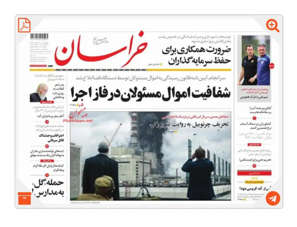 مانشيت إيران: السعودية تفشل في الحلول مكان إيران 5