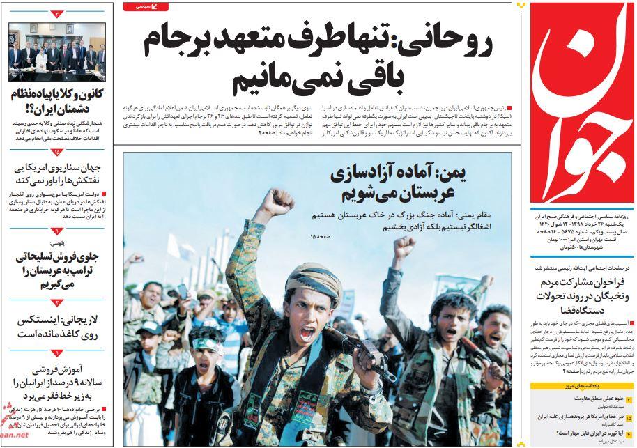 مانشيت إيران: الحرب الأميركية نفسية ولن تصبح عسكرية قبل 2020 4