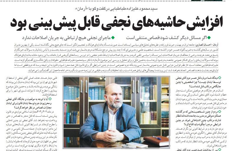 بين الصفحات الإيرانية: التحالفات العربية ضد طهران مستمرة... ومحامي نجفي يستبعد إعدامه 6