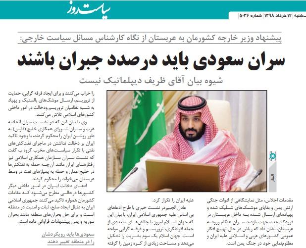 بين الصفحات الإيرانية: انتقادات تطال مبادرة ظريف لزيارة السعودية وإيران تدرس إعطاء باكستان أولوية على الهند اقتصادياً 1