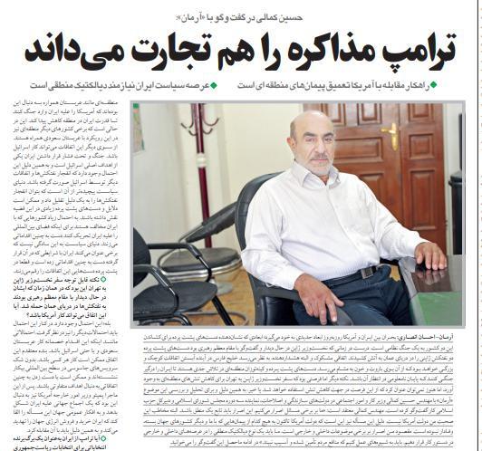 مانشيت إيران: طهران لم تهِن زائرها الياباني... وخصومها ضالعون في حادثة خليج عمان 8