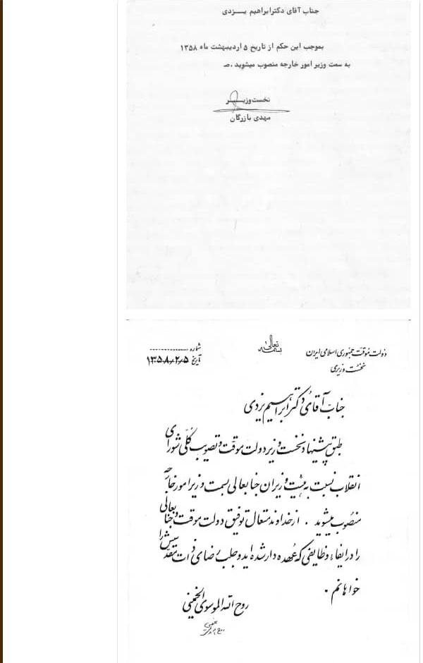 إبراهيم يزدي... النفي الطويل في قلب الثورة 5