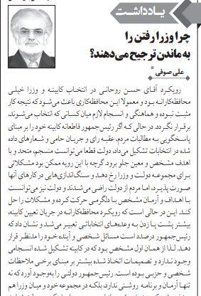"""بين الصفحات الإيرانية: هجوم لاذع على أوروبا سببه """"ماس"""" وإسرائيل قلقة من السعودية 4"""