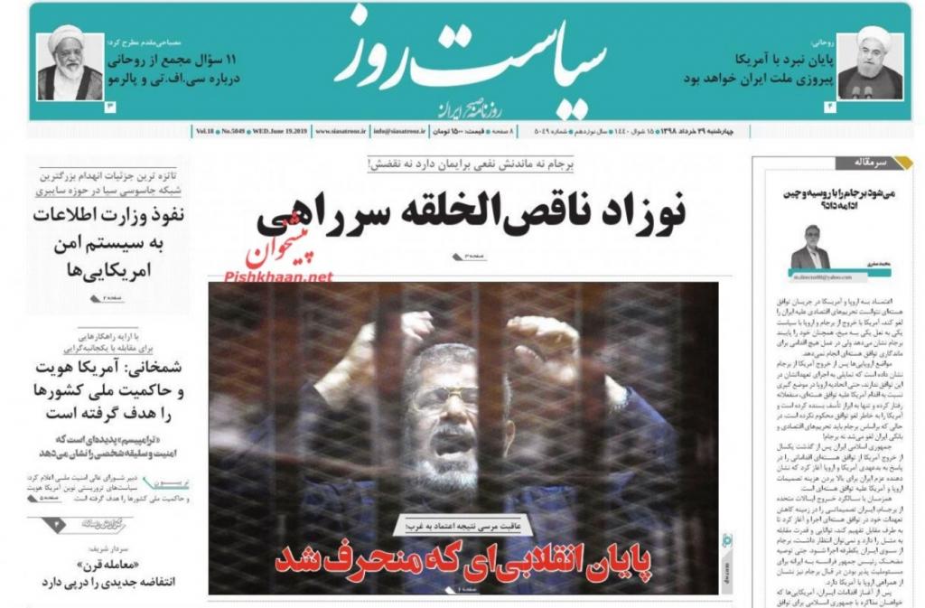مانشيت إيران: أميركا متهمة بحادثة الناقلات ومحمد مُرسي ضحية الثقة بواشنطن 1