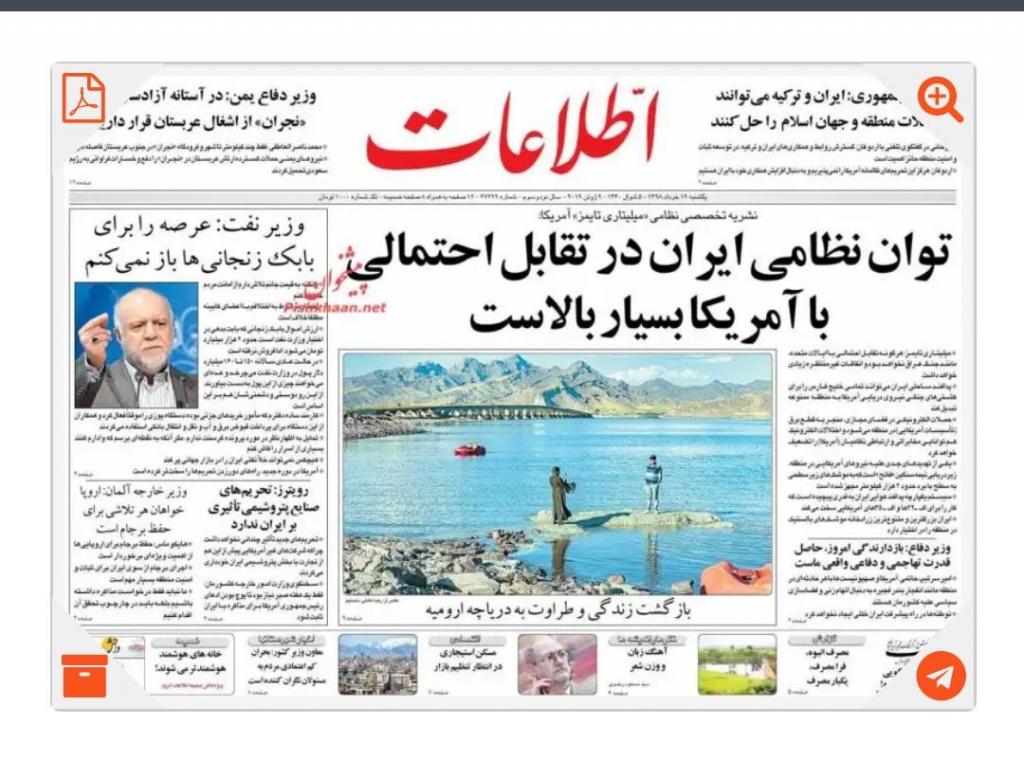 مانشيت طهران: صناعة البتروكيماويات غير قابلة للحظر 6