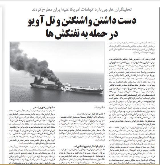 مانشيت إيران: طهران لم تهِن زائرها الياباني... وخصومها ضالعون في حادثة خليج عمان 7