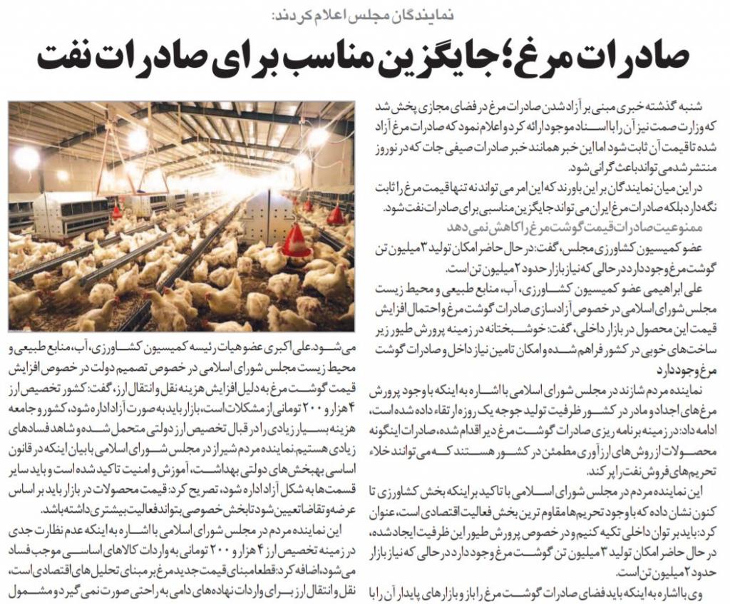 بين الصفحات الإيرانية: وساطة طوكيو المنتظرة فرصة لطهران، وهل يكون تصدير الدجاج بديلا لتصدير النفط؟! 4