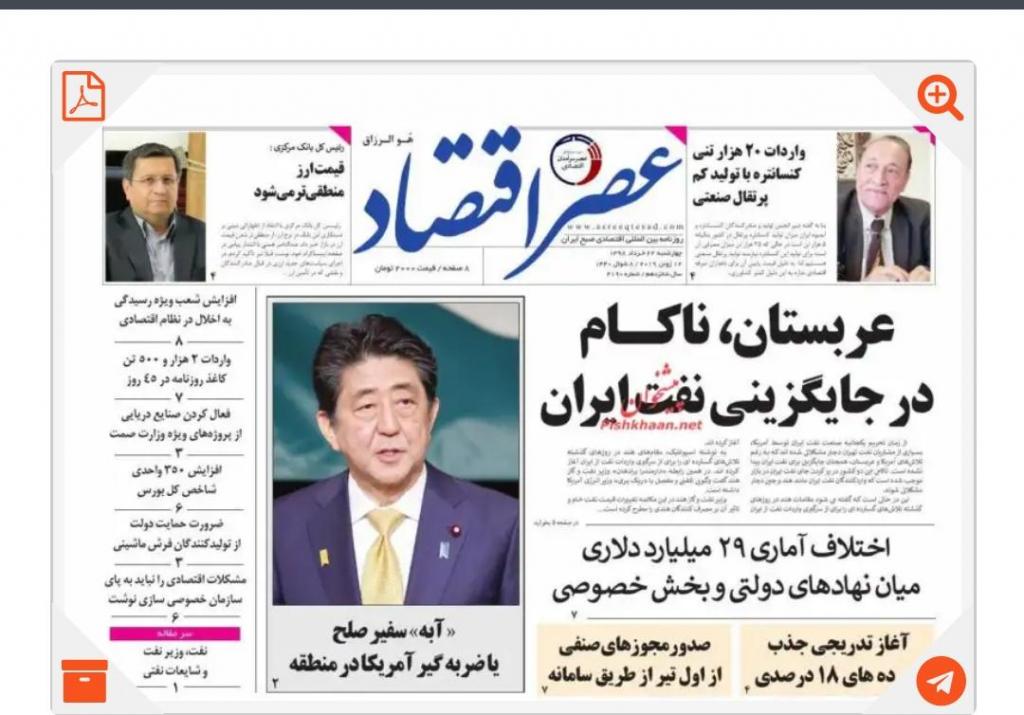 مانشيت إيران: السعودية تفشل في الحلول مكان إيران 2