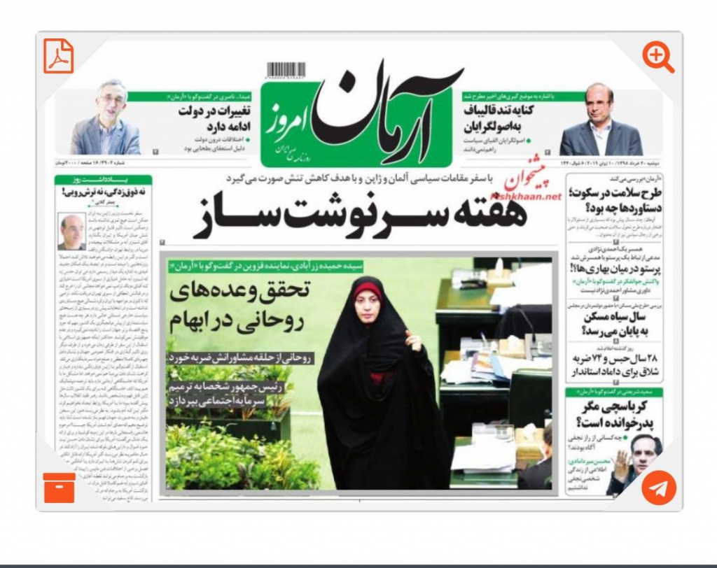 مانشيت طهران: عرض للعقوبات بقناع التفاوض 5