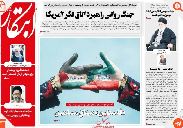مانشيت طهران: صفقة القرن تتحول إلى مقاومة القرن 1