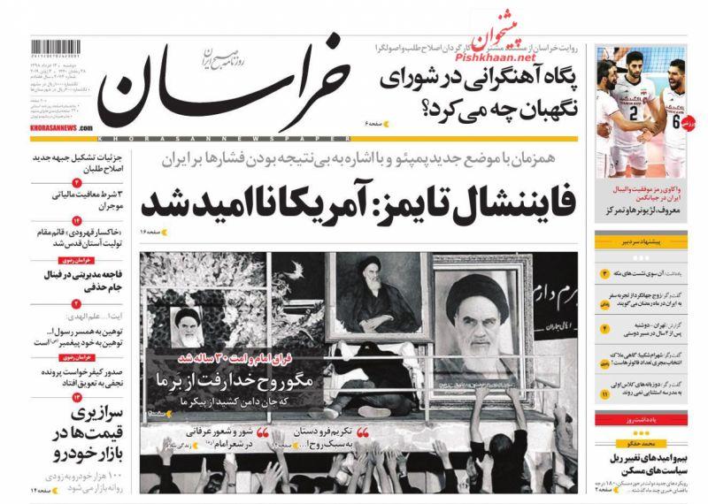 مانشيت طهران: التفاوض استمرار للضغط وواشنطن تتراجع! 5