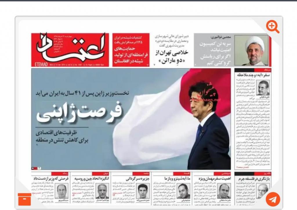 مانشيت إيران: السعودية تفشل في الحلول مكان إيران 1