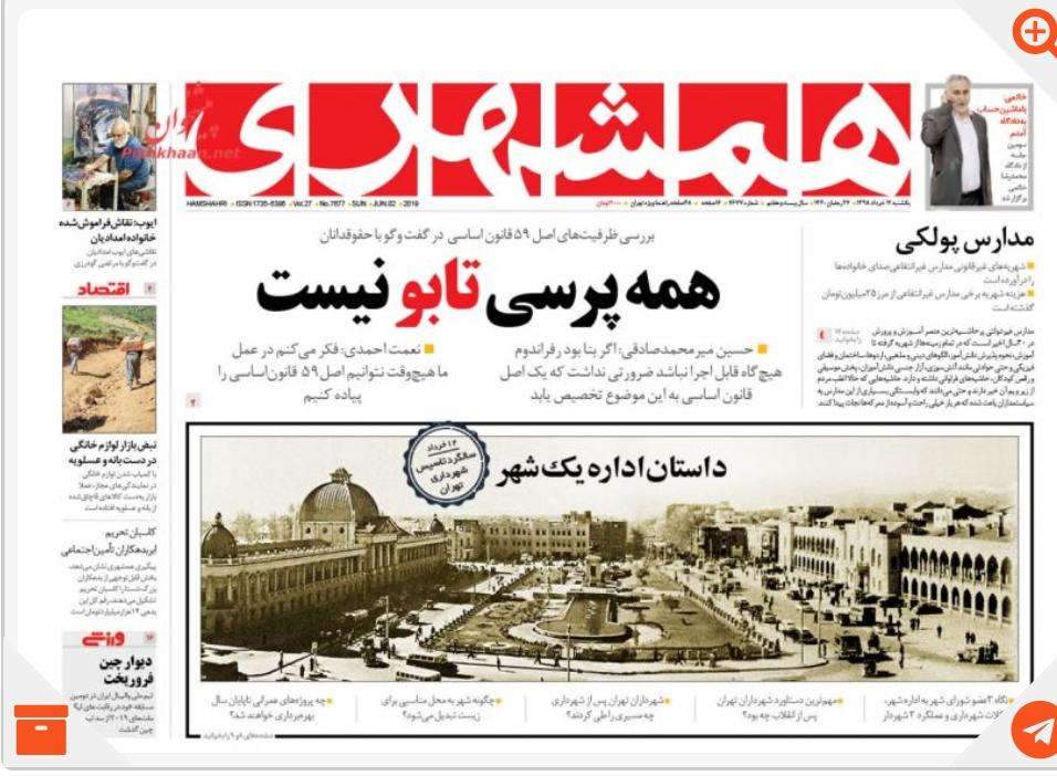 مانشيت طهران: الإستفتاء ليس خطاً أحمر 3