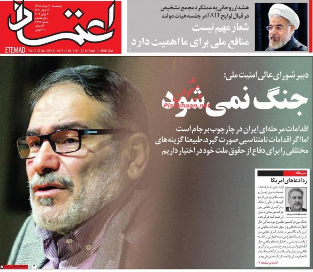 مانشيت إيران: زيارة أوروبية جماعية لإقناع طهران بالتنازل؟ 4