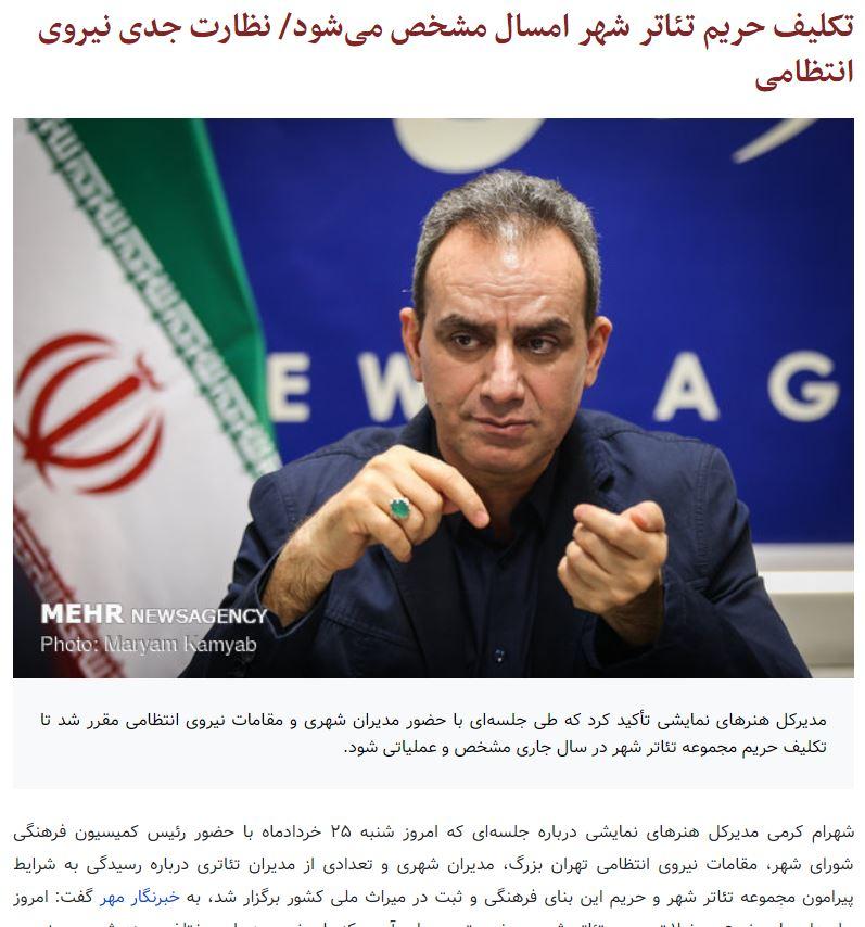 """شباك الأحد: طهران تتعامل مع هواجس """"الحياة الليلية"""" ومشروع """"المنطقة الثقافية"""" 2"""